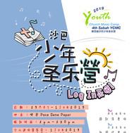 2019 沙巴少年圣乐营-Poster.jpg