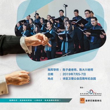 2019 东马指挥-Booklet Cover.jpg