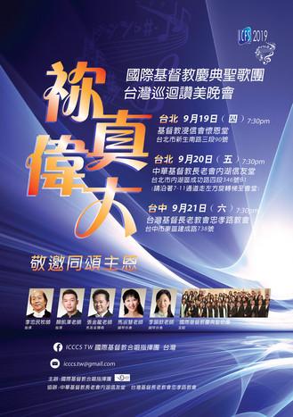 ICFS 2019-01 poster.jpg
