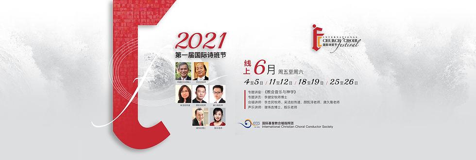 web banner 线上诗班节-01.jpg