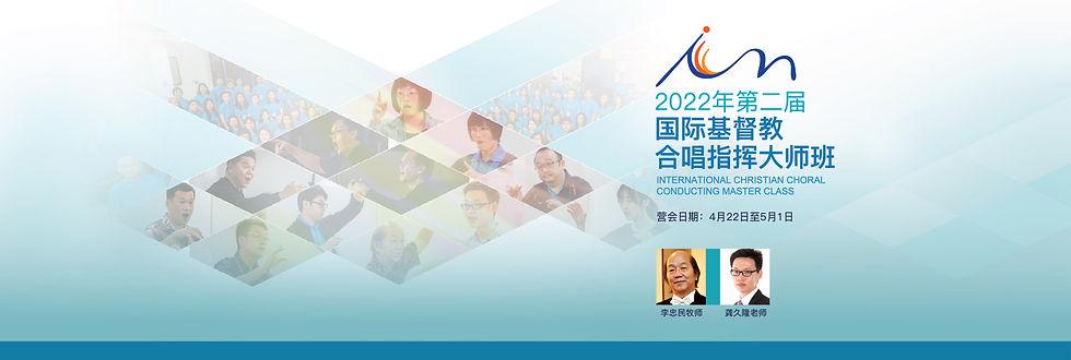 web banner 2022 ICCCM-01.jpg
