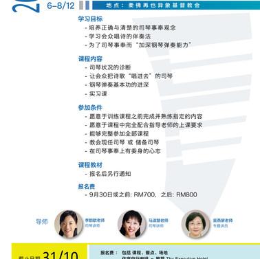 2019 崇拜司琴-Poster.jpg