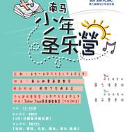 2019 南马少年圣乐营-Poster.jpg