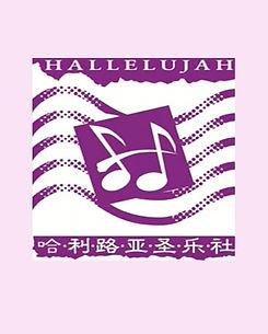 logo_hallelujah.jpg