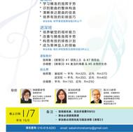 2019 沙巴指挥-Poster.jpg