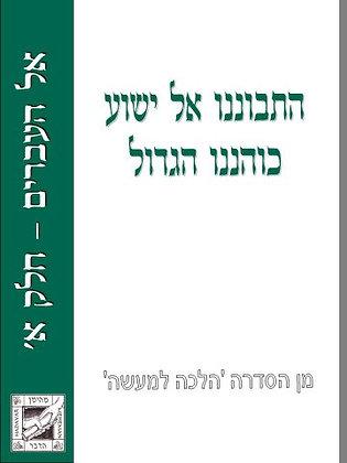 האיגרת אל העברים א