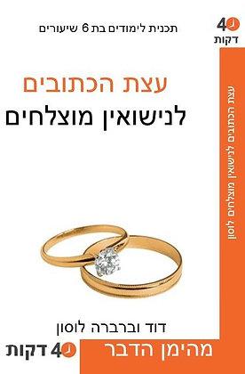 עצת הכתובים לנישואין מוצלחים