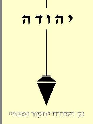 איגרת יהודה