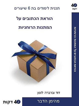 הוראת הכתובים על המתנות הרוחניות