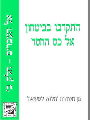 האיגרת אל העברים ב