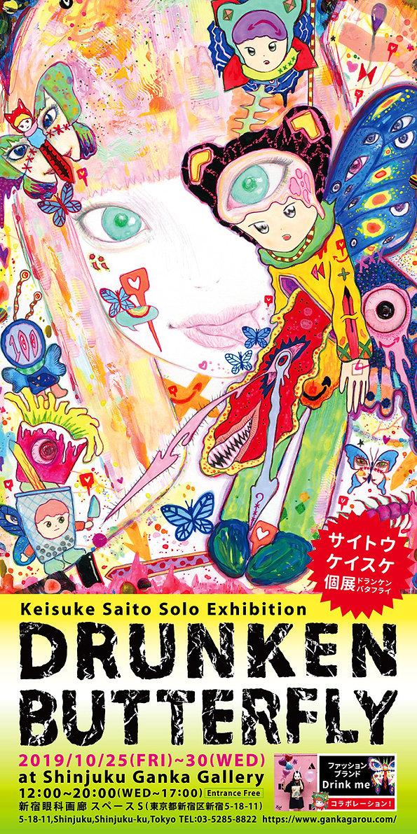 201910saitoukeisuke01.jpg