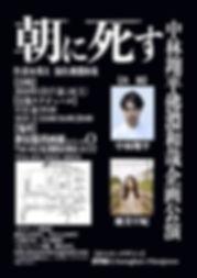 202001nakabayashihotokefuchi02.jpg