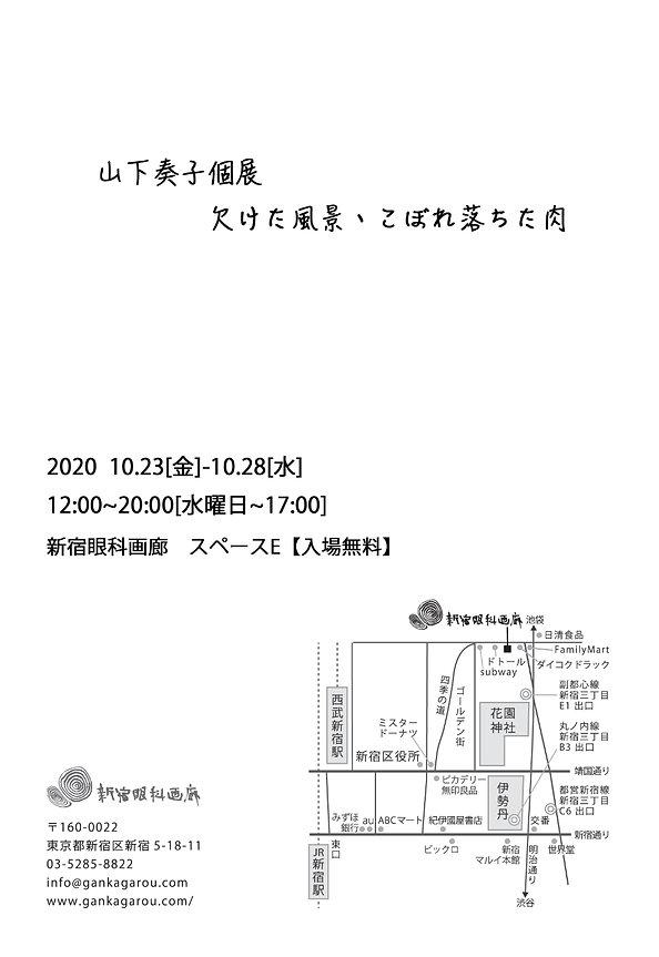 202010yamashitakanako02.jpg