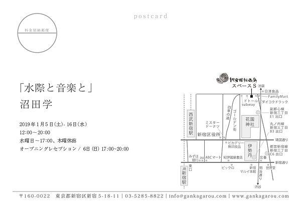 201901numatamanabu02.jpg