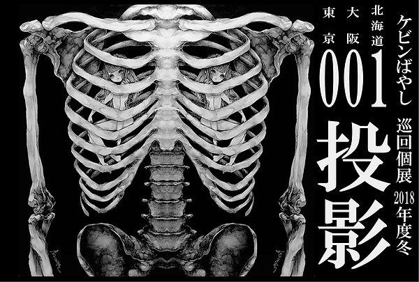 201901kevinbayashi01.jpg