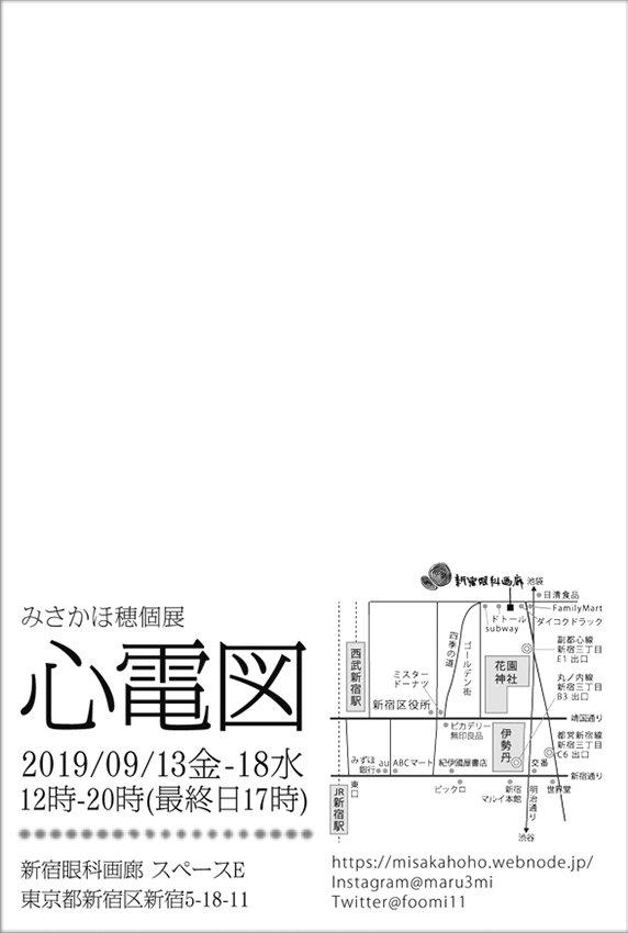 201909misaka02.jpg