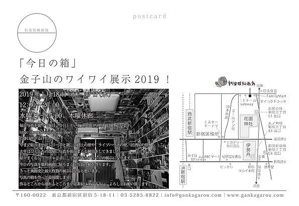 201901kanekoyama02.jpg