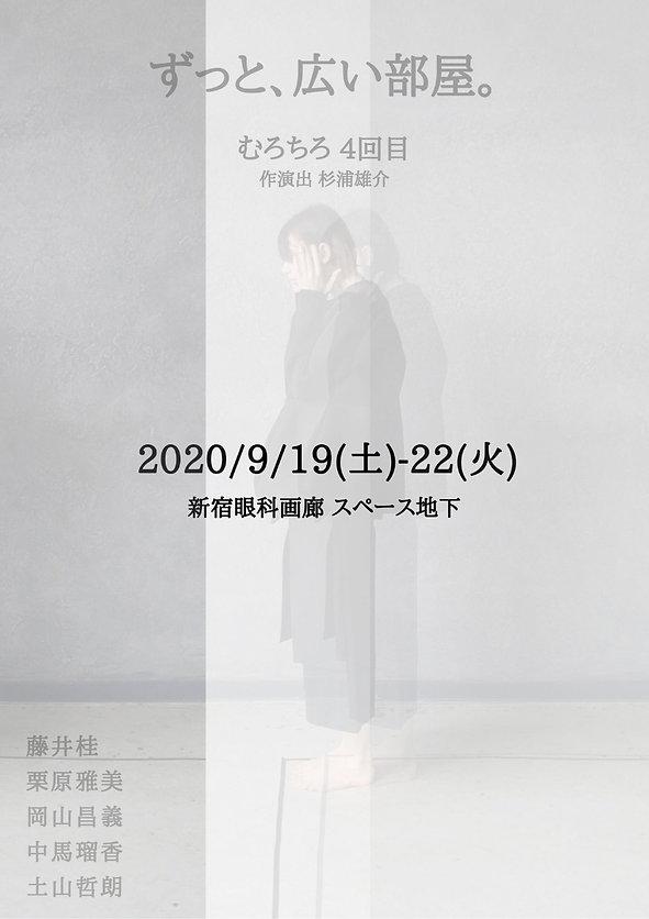 202009murochiro01.jpg