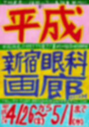 20190405heisei01.jpg