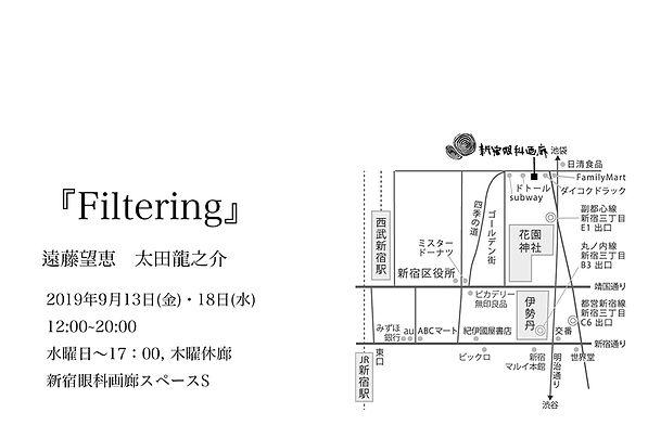 201909filtering02.jpg