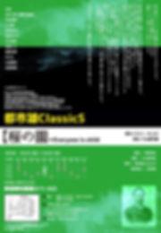 201811toshioclassics02.jpg