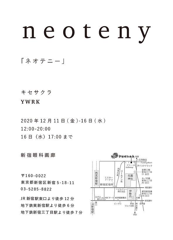 202012neoteny02.jpg
