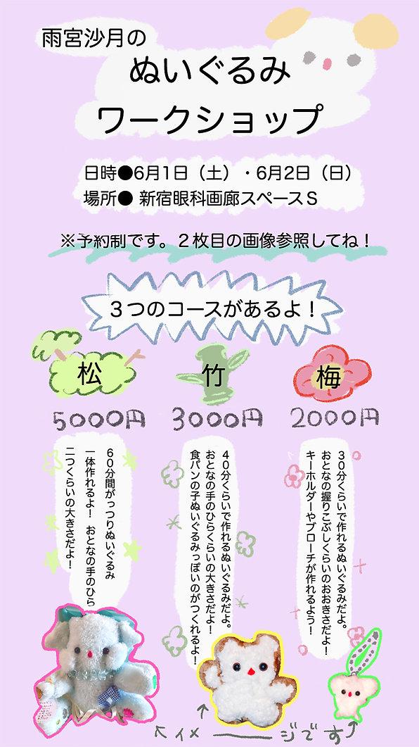 201905amemiya01.jpg