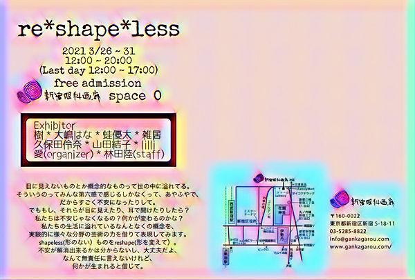 202102reshapeless02.jpg
