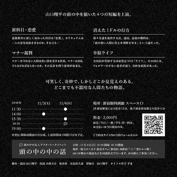 201811yamaguchishohei02.jpg