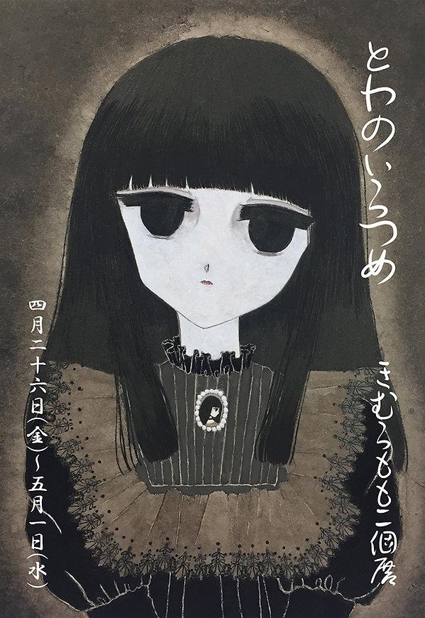 201904kimuramomoko.jpg