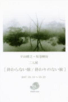 200703owaranai.jpg