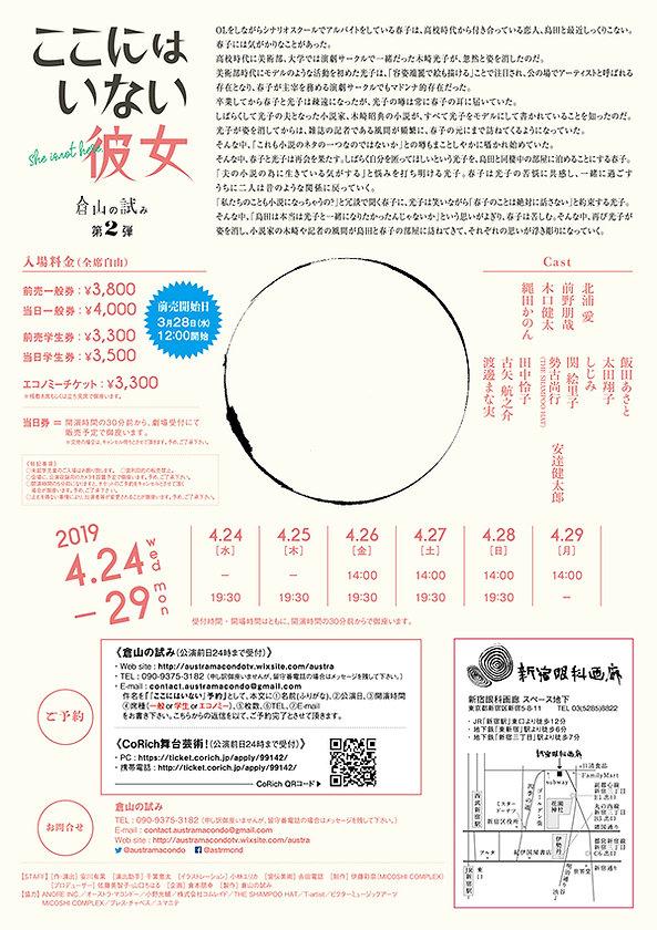 201904kuratanokokoromi02.jpg