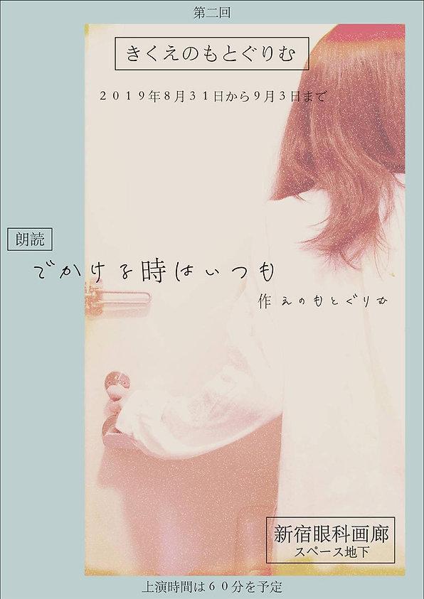 201908kikuenomotogurimu.jpg
