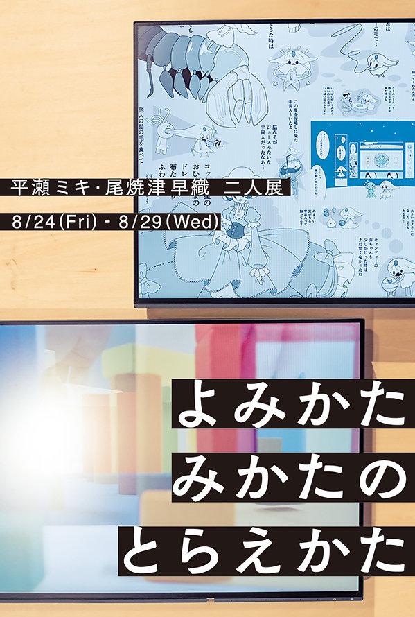 201808yomikata03.jpg