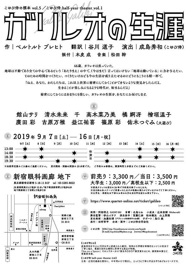 201909koyubizamurai02.jpg