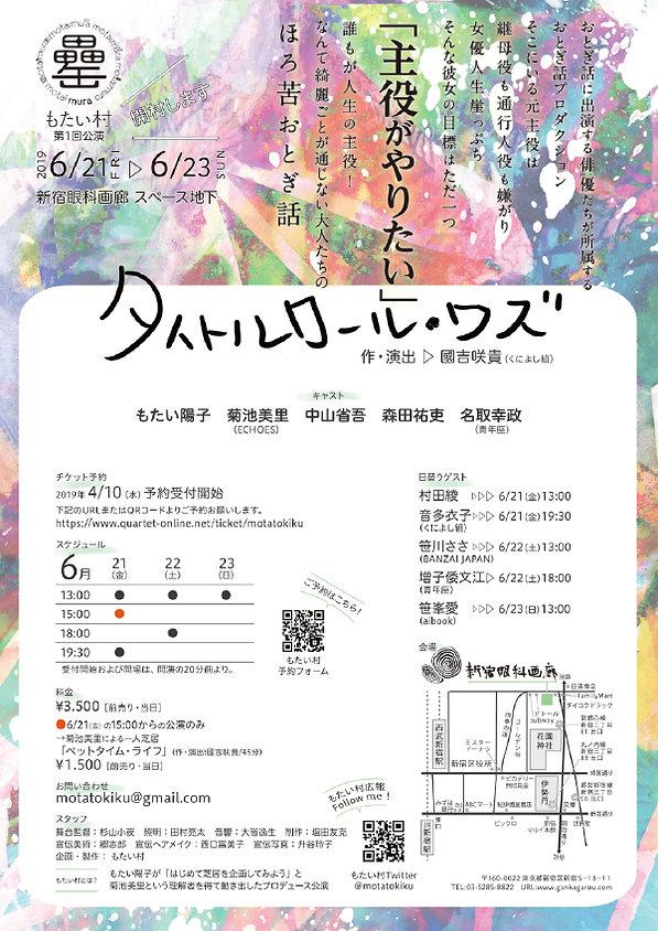 201906motaimura02.jpg