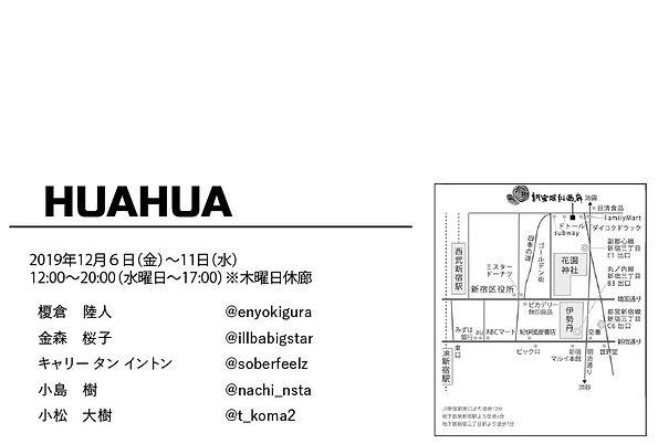 201912huahua02.jpg