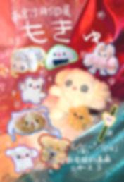 201905amemiya03.jpg