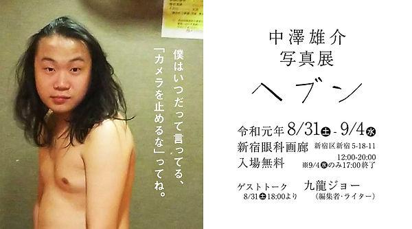 201909nakazawayusuke.jpg