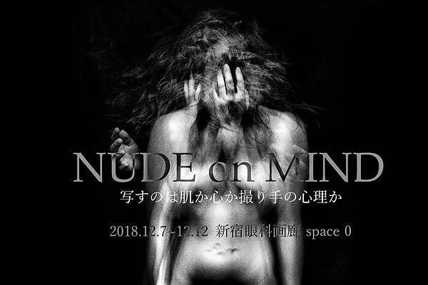 201812Nudeonmind01.jpg