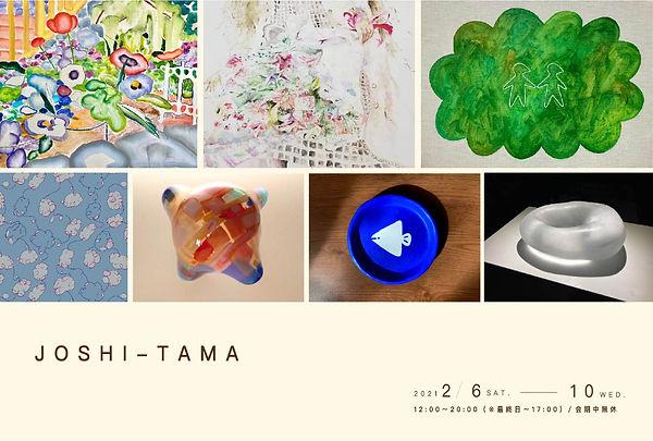 202102jyoshitama01.jpg