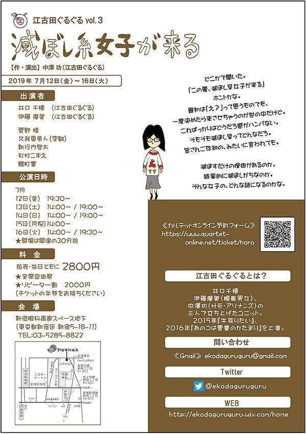201907ekodaguruguru02.jpg
