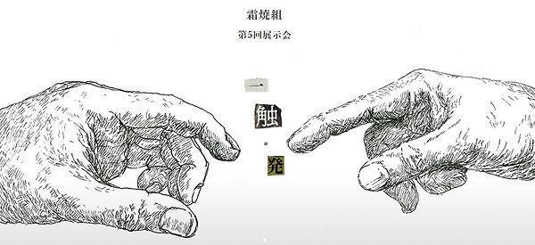 201903shimoyakigumi.jpg