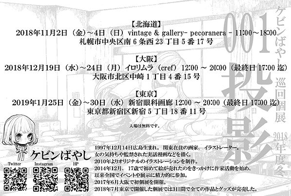 201901kevinbayashi02.jpg
