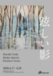 202004mabushii_ueda02.jpg