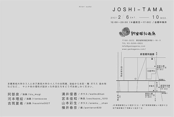 202102jyoshitama02.jpg