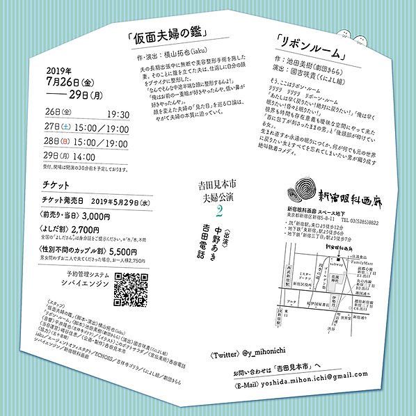201907yoshidamihonichi02.jpg