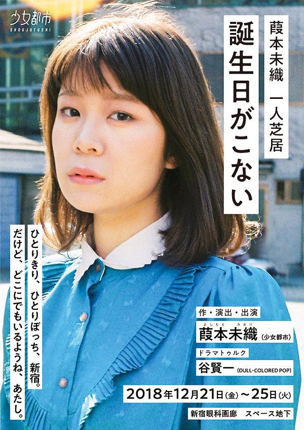 201812shoujyotoshi01.jpg