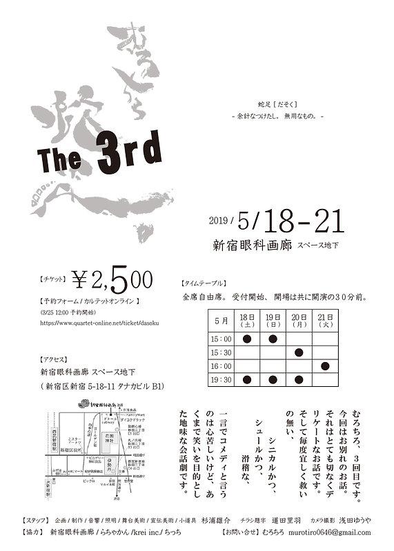 201905murochiro02.jpg