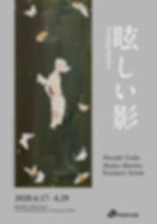 202004mabushii_morita03.jpg